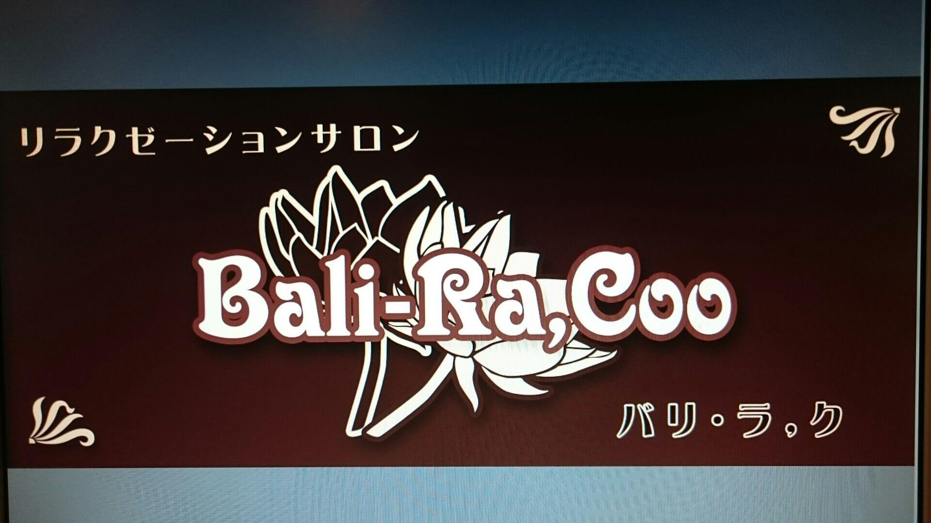-Bali-Ra,Coo-とは?